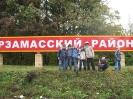 о поездке в дивеево_1